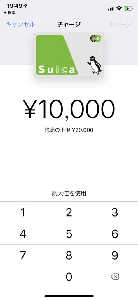 Apple PayでのモバイルSuica、1回にチャージできる上限金額は1万円までです。