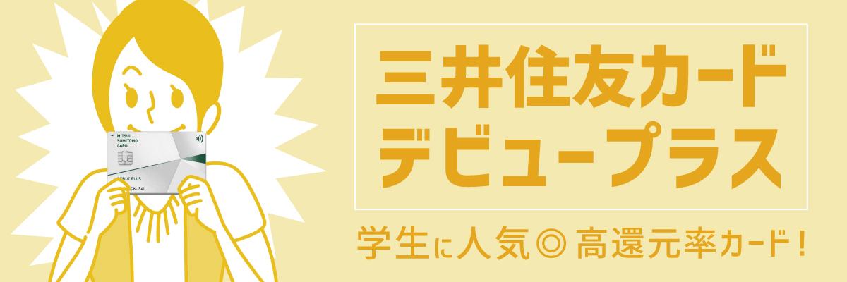 三井住友カードデビュープラスは学生に人気の高還元率カード