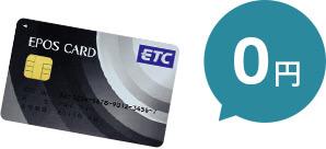 ETCカードは年会費永年無料