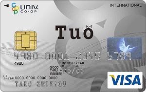 大学生協カード(Tuoカード)について