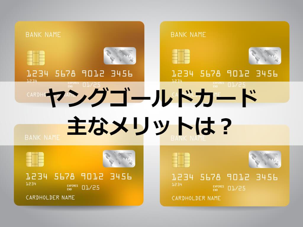 ヤングゴールドカード メリット