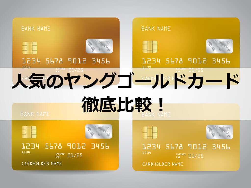 ヤングゴールドカード徹底比較