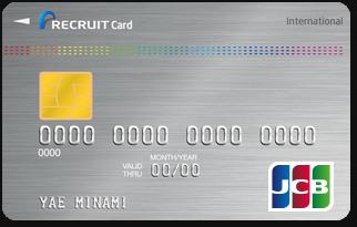 学生にも人気、高還元率カードリクルートカードの券面画像