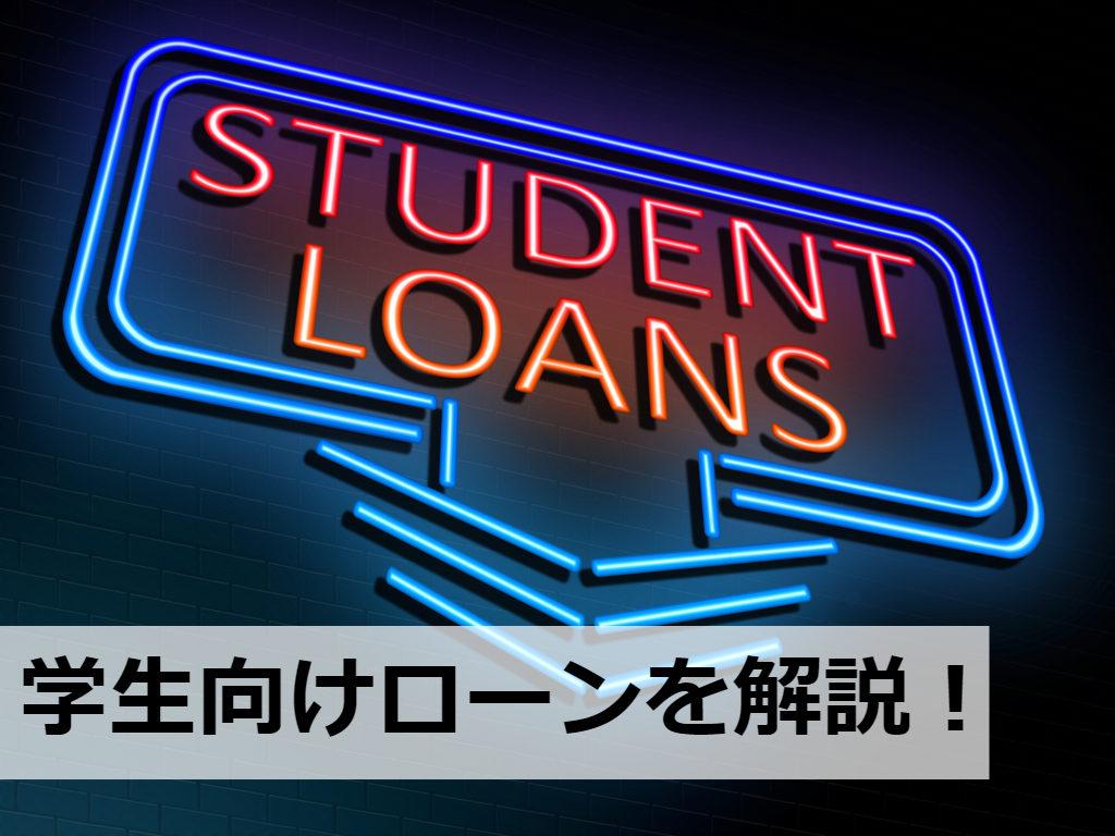 学生ローン&銀行ローンの仕組み・種類や金利を徹底解説!カレッヂ・マルイどこがオススメ?未成年でも借りれるローンは?