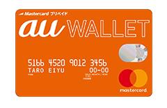 au walletの基本スペック