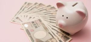 学生の頃からお金を使う事から貯金を考える