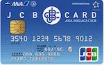 JCB 一般カード/プラスANAマイレージクラブ