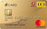 20代でも持てるゴールドカードとして人気の、dカードゴールド