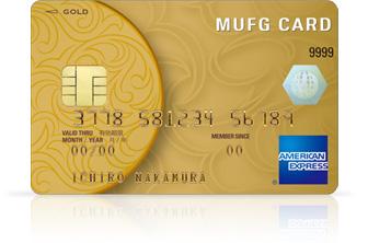 20代でも持てるゴールドカードとして人気の、MUFGカードゴールド・アメリカンエキスプレスカード