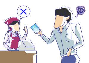 お店によってはクレジットカード払いを断られることもある