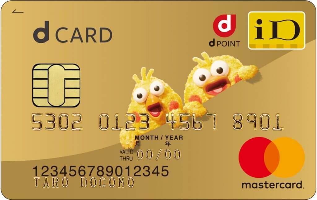 dカード(旧DCMX)はドコモ・ローソンユーザー必携のクレカ!スマホ料金割引(dカードGOLDは10%割引も)
