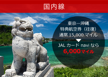 JAL_減額マイルキャンペーン_国内線