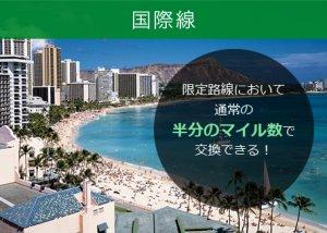 JAL_減額マイルキャンペーン_国際線