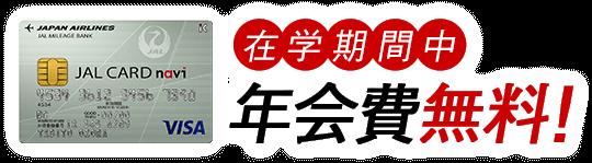 JALカードnavi★学生専用の年会費無料クレジットカード!JALマイルが貯まる・保険付き。お得すぎる最強クレジットカード!?