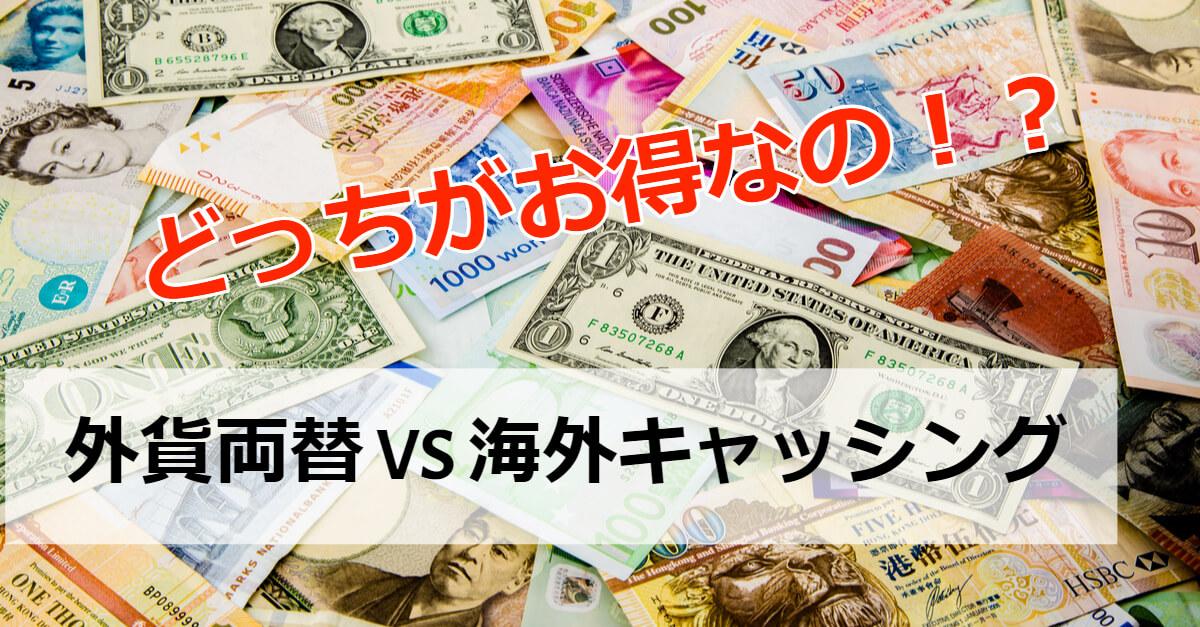 海外旅行のときにおトクに外貨両替しよう!クレジットカードの海外キャッシングATMどちらがお得なの!?