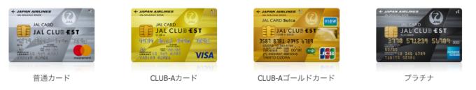 JALカードには20代が優遇されるCLUB-ESTカードがある