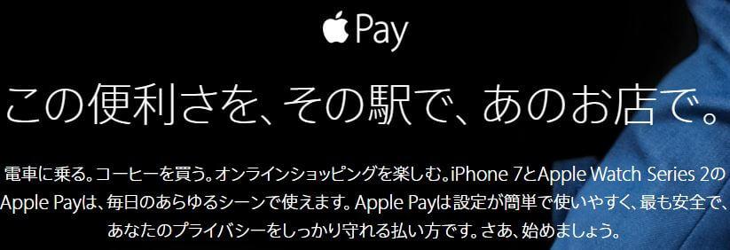 Apple Pay登場!仕組みやおすすめの使い方や対応クレジットカード総まとめ。Apple Pay関連のキャンペーン情報も!