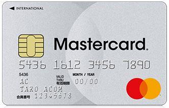 即日発行カードのACマスター