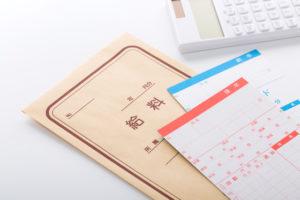 クレジットカードの申込基準の「安定継続収入」について