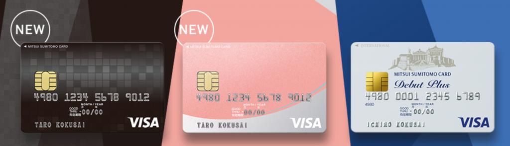 学生にオススメなプリペイドカードは「三井住友VISAプリペイド」