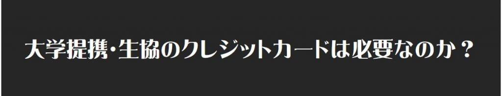 生協・大学提携のクレジットカード