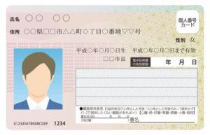 マイナンバーカードはクレジットカード申込の際の身分証明書として使えない!?「通知カード」と「個人番号カード」の違いを理解しよう