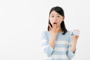 マイナンバーの通知カードはクレジットカードの身分証明書として使えない!?