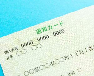 マイナンバーの通知カードはクレカ発行に使えない