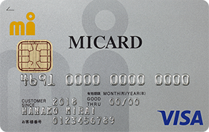 ラシックでの買い物で得する&年会費が実質無料のMICARD(エムアイカード)