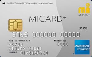 三越伊勢丹グループ百貨店での買い物でとくにお得になるMICARD+(エムアイカードプラス)