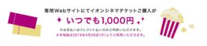 イオンシネマがいつでも1,000円