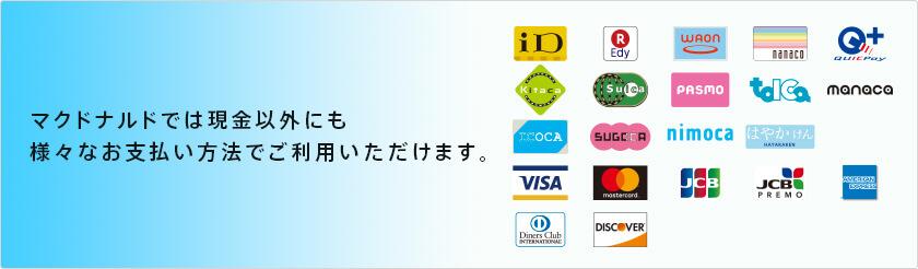 ついにマクドナルドでもクレジットカードが使えるように!PASMOやnanacoなど電子マネーの取り扱い数や対応店舗も続々増えています!