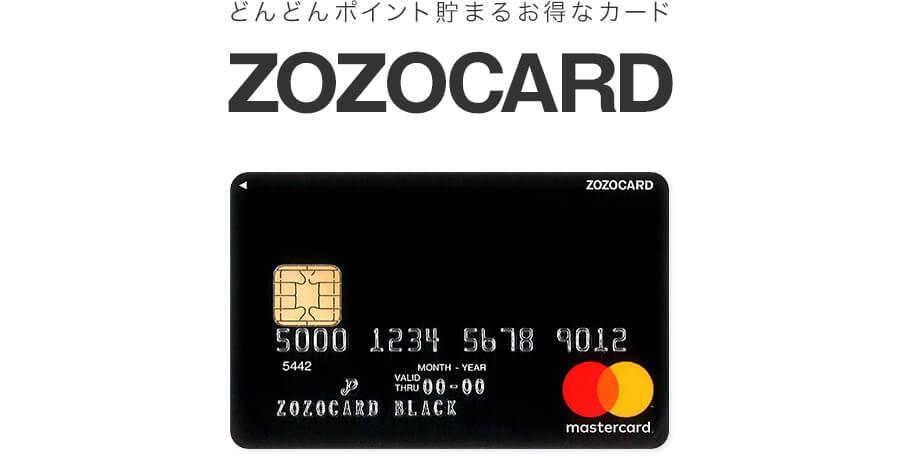 ZOZOカードはお得ではない?!ZOZOTOWNでの買い物だからZOZO CARDという考えは損するかも!