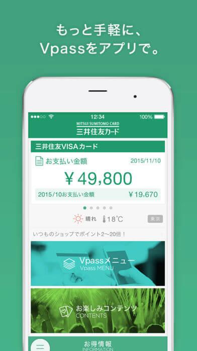 三井住友カードの管理アプリVpass