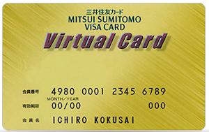 三井住友Visaバーチャルカード