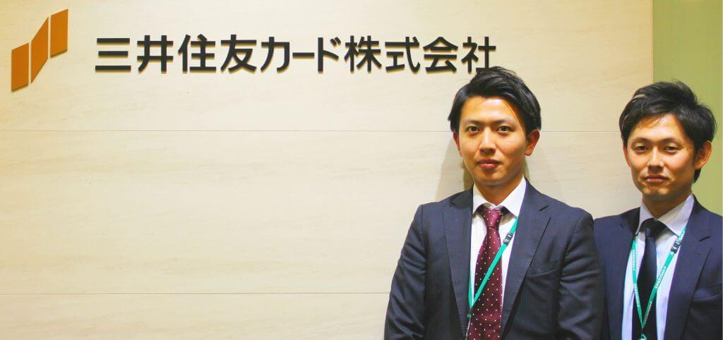 三井住友カード株式会社東京リテール営業部の田村さま・石山さま