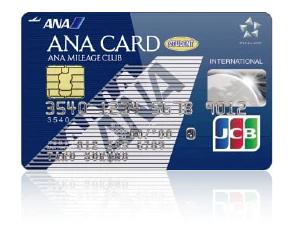 ANA JCB カード(学生用)でANAマイルを貯めよう!学生は在学中は年会費無料・入会するだけでマイルがザクザクもらえて国内・海外の旅行保険も強い!