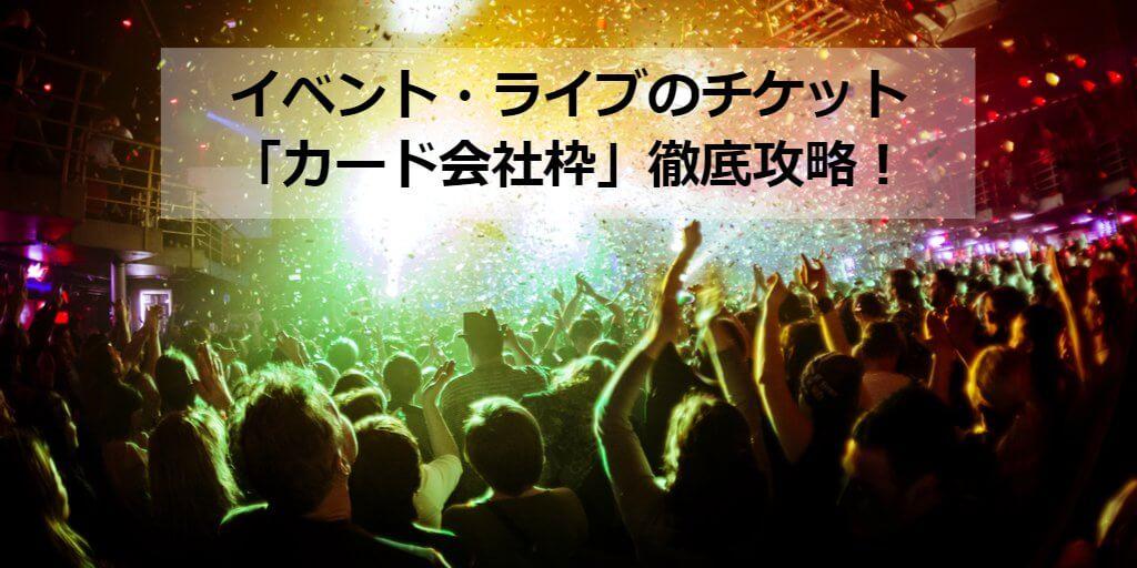 チケットのカード枠とは?ジャニーズ(ジャニアイ)のコンサートや舞台にはクレジットカード会社のチケット先行申し込み枠がある!