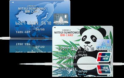 おすすめの銀聯クレジットカードは「三井住友銀聯カード」