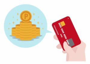 クレジットカードのメリット①ポイントが貯まる