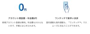 PayPal利用マニュアル