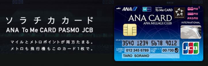 ソラチカカード ANA To Me CARD PASMO JCBカード