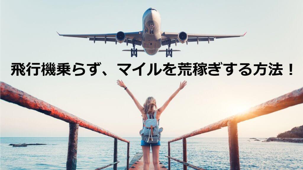 飛行機乗らずに、マイルを荒稼ぎする方法