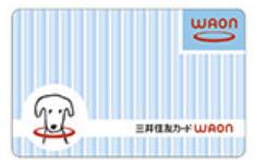 三井住友VISAプライムゴールドと同時に申込が可能なwaonカード