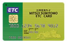 三井住友VISAプライムゴールドと同時に申込が可能なETCカード