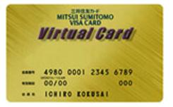 三井住友カード プライムゴールドと同時に申込が可能なバーチャルカード