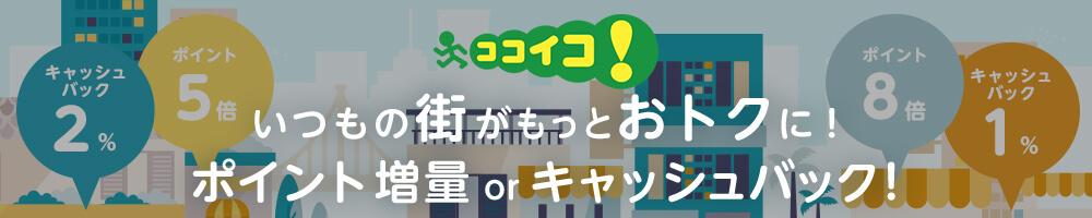 三井住友VISAデビュープラスのココイコ!
