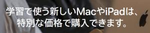 学割②apple「MacやiPadが学割価格」
