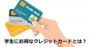 学生にお得な学割クレジットカード