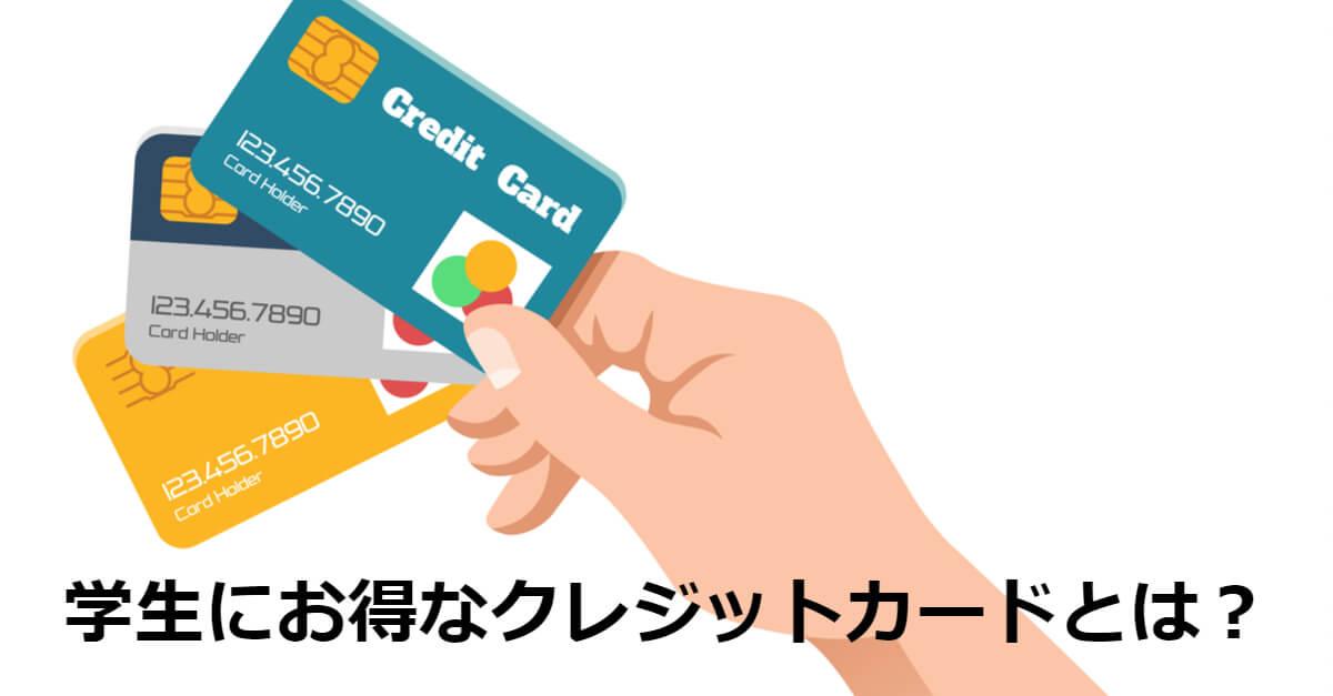 学生にお得なクレジットカード